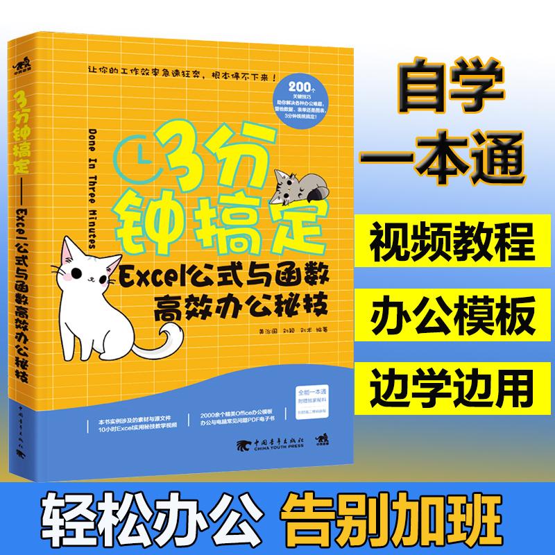 3分钟搞定Excel公式与函数高效办公秘技办公软件表格制作excel教程书电脑自学计算机网络零基础匹配数据0ffice2019财务报表会计书