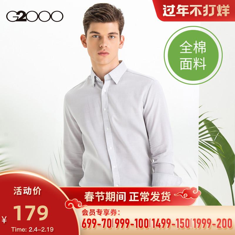 G2000男装白衬衫男长袖正装休闲细格纹潮流修身衬衣*