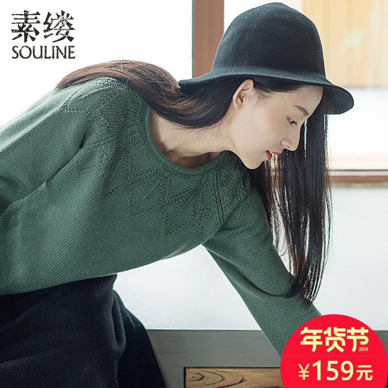 素缕2017冬装新款女装文艺长袖宽松套头针织衫毛衣SL7402鑫