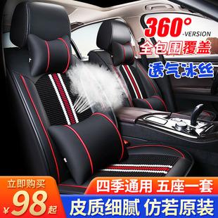 汽车坐垫新款全包围座套四季通用网红座椅套夏季冰丝专用车座垫套