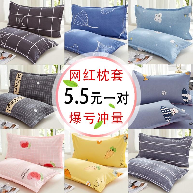 枕套一对装枕头套夏季凉爽冰丝全棉纯棉单人单个儿童夏天加厚凉席