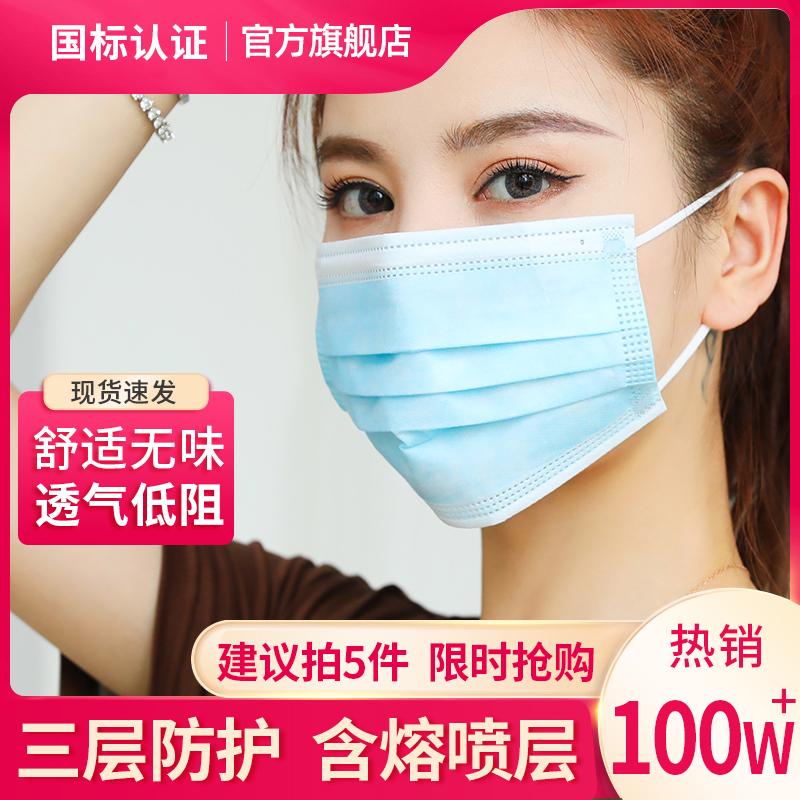 现货一次性三层防护口罩鼻面罩含熔喷层成人儿童防粉尘透气防雾霾