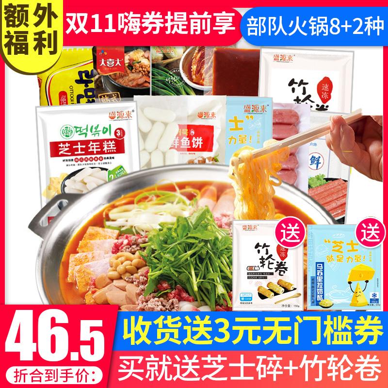 韩式芝士年糕部队火锅食材组合芝心年糕泡菜锅材料朝鲜关东煮套餐