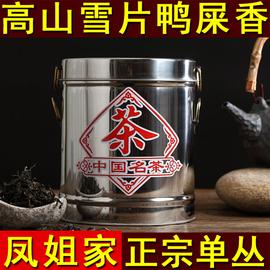 凤姐家 潮州凤凰单枞茶叶 高山雪片鸭屎香单丛单从冬茶乌龙茶500g