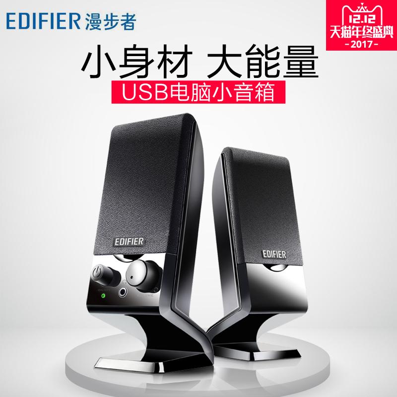 Edifier/漫步者 R10U 台式电脑便携小音箱笔记本迷你USB2.0小音响