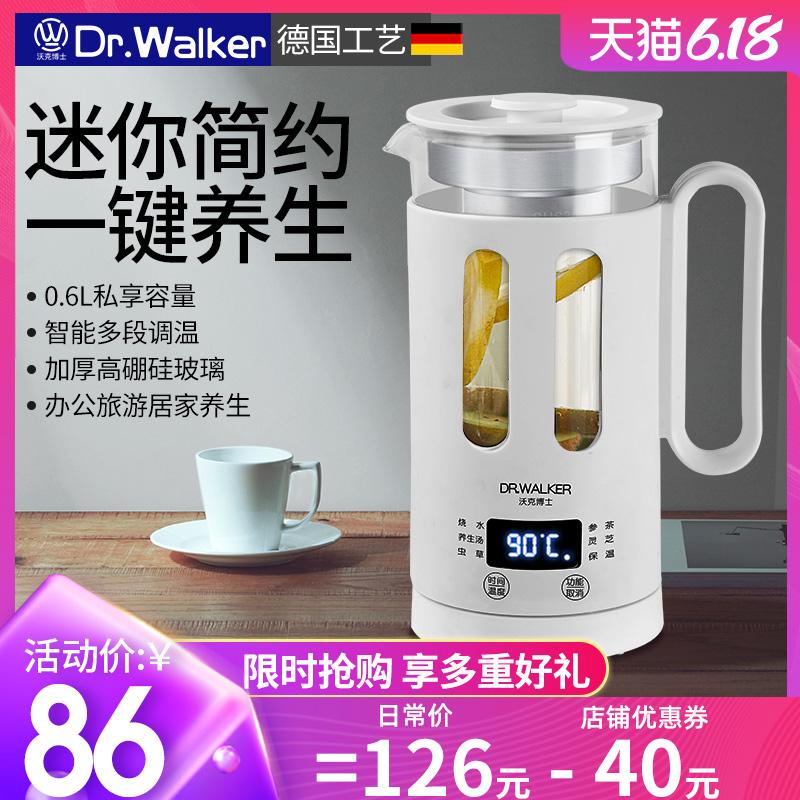 沃克博士养生壶家用多功能全自动一体迷你烧水壶办公室小型煮茶器
