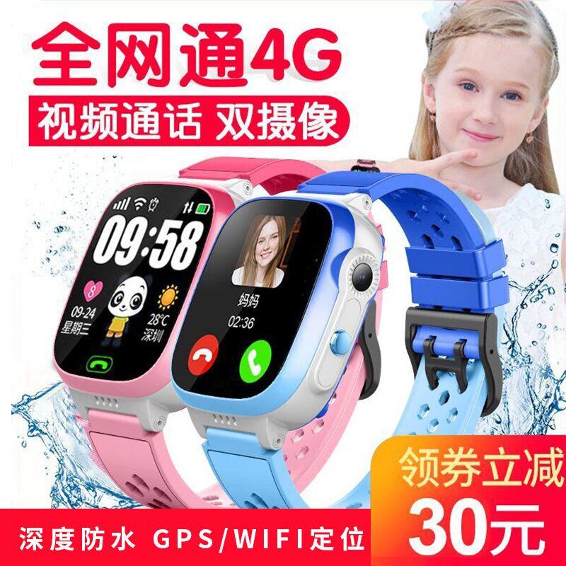 【顺丰】儿童电话手表小学生天才多功能电信卡版智能打GPS定位防水手机男女孩4G全网通wifi拍照可通话插卡