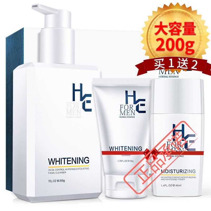 男士洗面奶控油祛痘美白去黑头补水保湿护肤品组合套装专用洁面乳