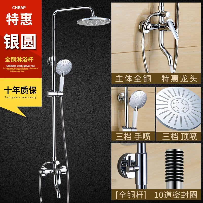 挂墙式淋浴花洒套装全铜淋浴器冷热水龙头不锈钢喷头