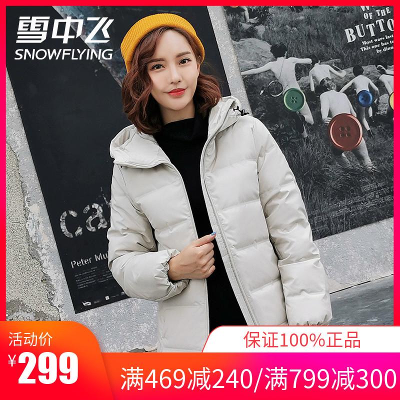 【拍下立减】雪中飞2019反季羽绒服女短款连帽时尚轻薄休闲外套