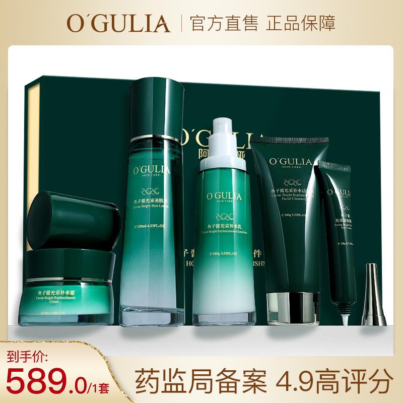 O'GULIA/阿古丽娅鱼子酱五件套补水护肤品