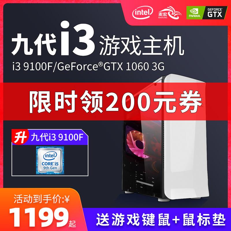 i3 8100升9100F/GTX1050升GTX1060高配游戏lol吃鸡网吧台式主机四核家用办公电脑主机全套游戏组装机DIY整机