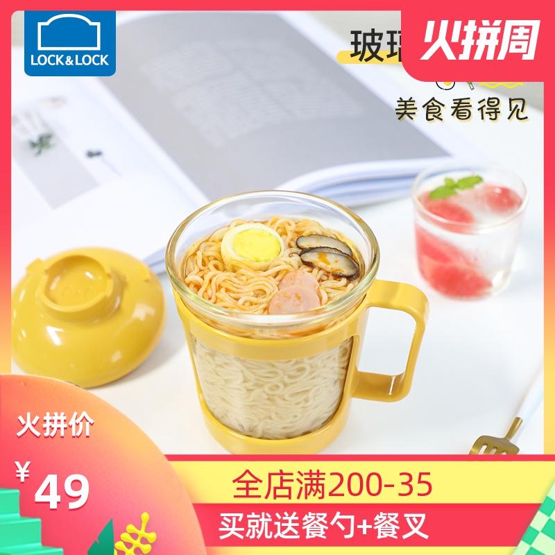 乐扣乐扣耐热玻璃杯韩式泡面碗带盖创意拉面杯学生宿舍微波便当碗