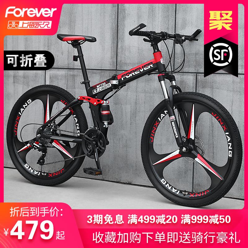 上海永久折叠自行车男成人山地车变速单车女青少年越野双减震赛车