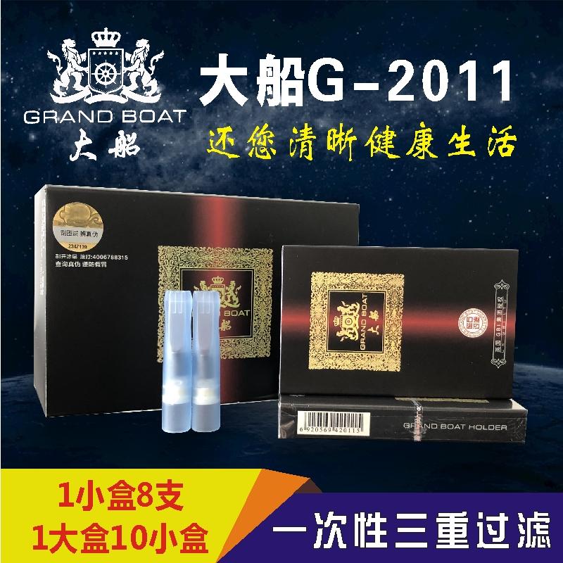 大船烟嘴G2011磁石三重过虑 一次性抛弃型过滤器香菸过滤嘴烟具