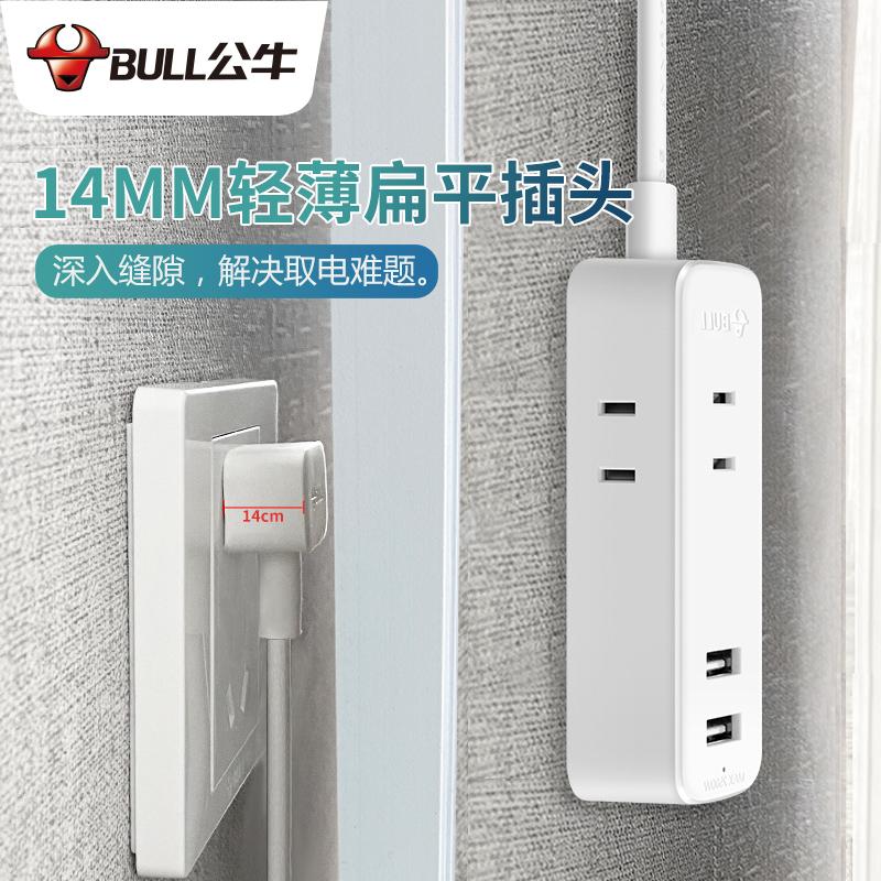 公牛插排两脚插线板带线超薄插座usb电源转换器扁平头贴墙小插头