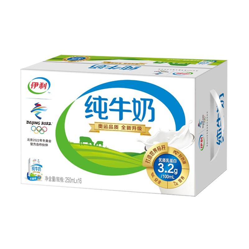 5月产 伊利纯奶纯牛奶无菌砖牛奶250ml*16盒/整箱 营养学生奶包邮