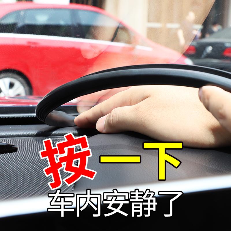 汽车密封条隔音条仪表中控台防尘降噪胶条前挡风玻璃缝隙异响静音