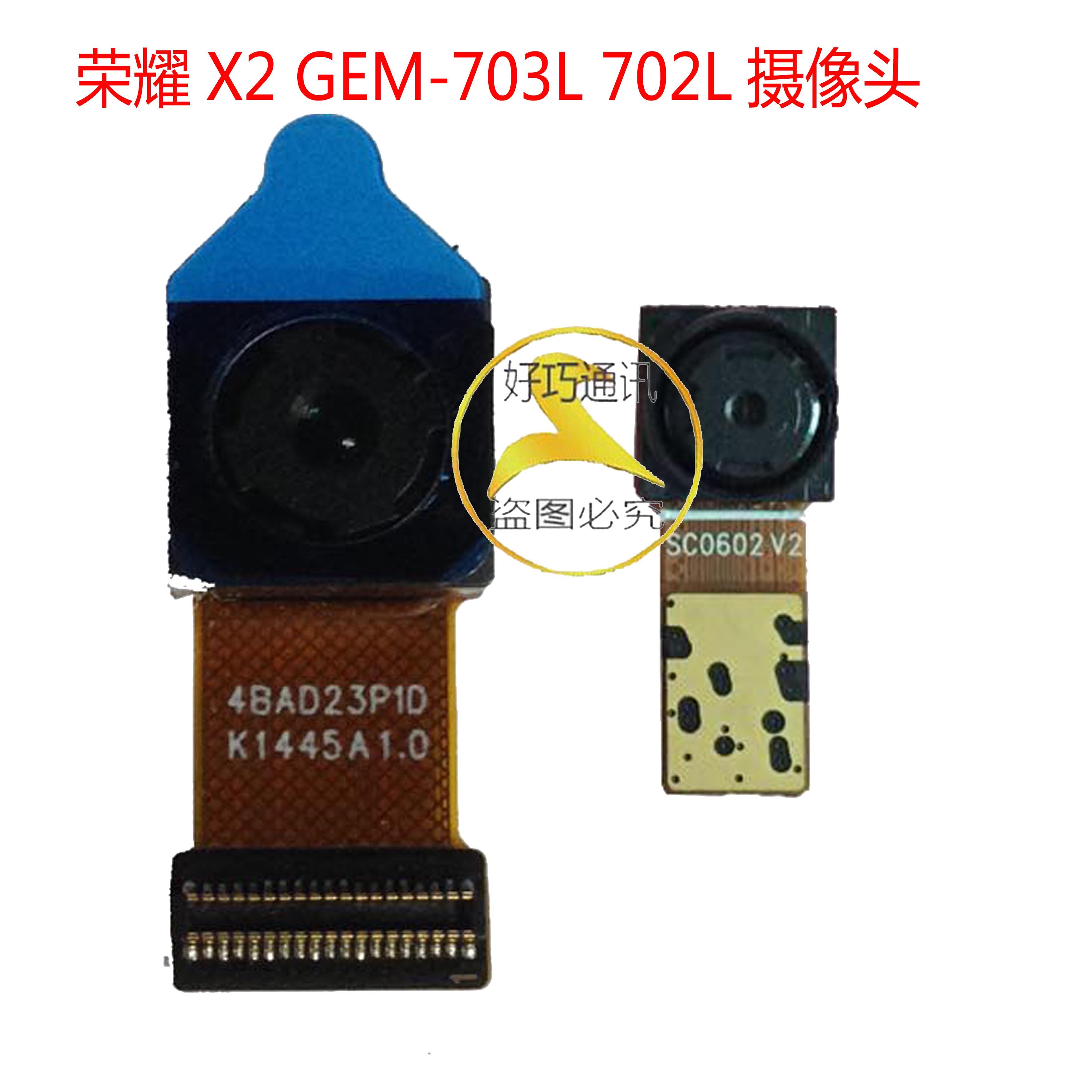 适用华为荣耀X2 GEM-703L前后摄像头 X2 GEM-703L前置后置摄像头