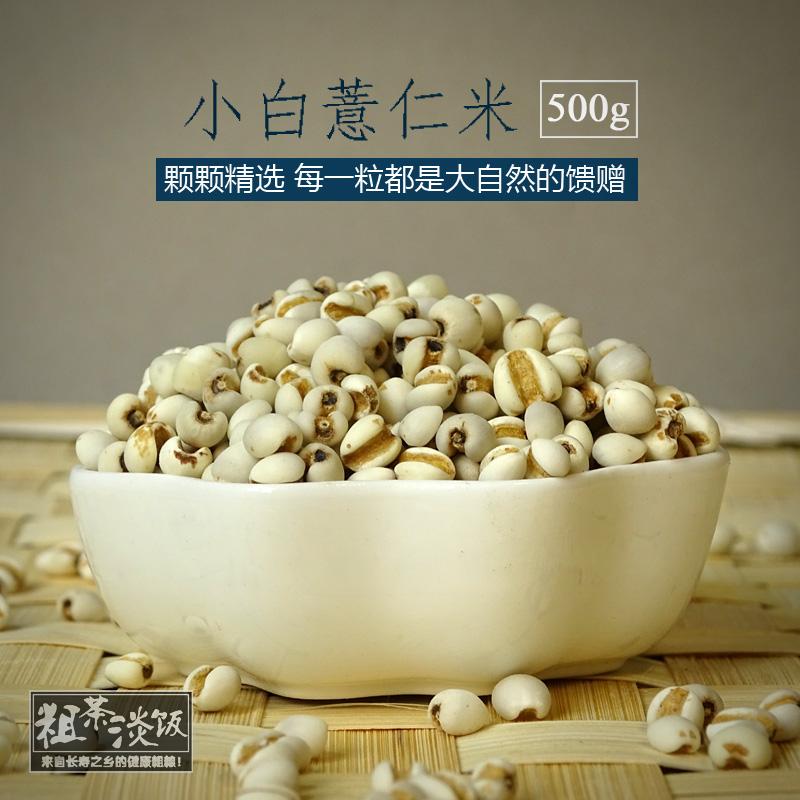【小薏仁】贵州薏仁米小薏米仁白薏苡仁米500g煮熬粥农家粗杂粮米