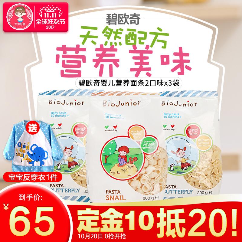 意大利碧欧奇婴儿营养面条儿童意面小蝴蝶蜗牛面宝宝辅食200g*3袋