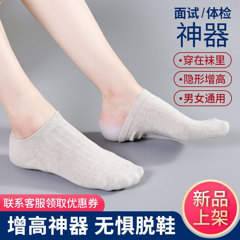 隐形内增高鞋垫男超软硅胶半垫厚底防臭女袜子内穿不累脚增高神器