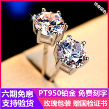 美国进口莫桑石六爪纯银耳钉pt9sh130铂金ng款超闪白金耳环