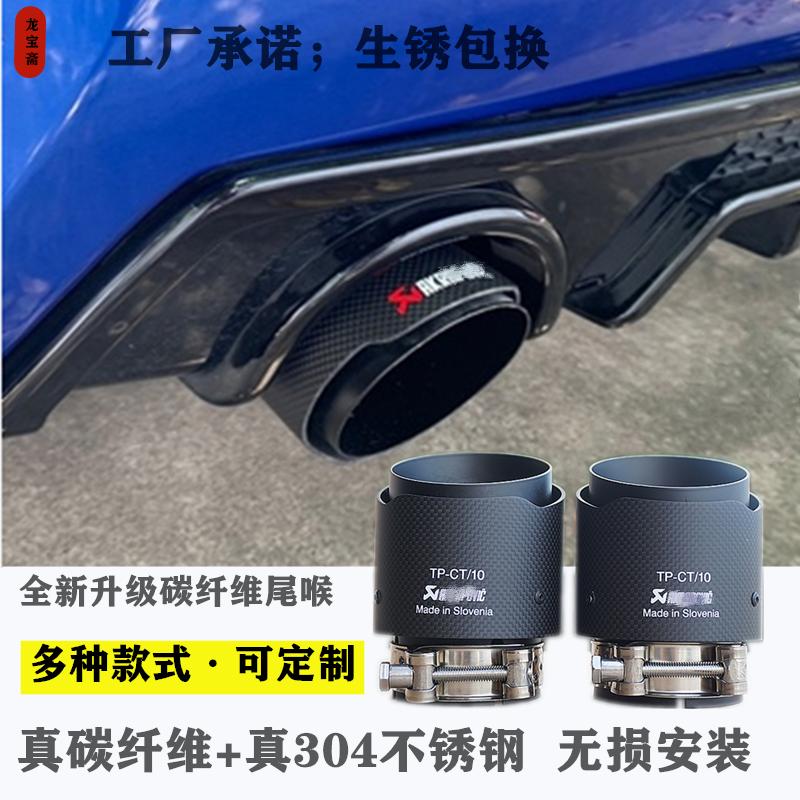 天蝎碳纤维尾喉改装x1不锈钢通用排气管烤蓝大口径一出二尾嘴定制