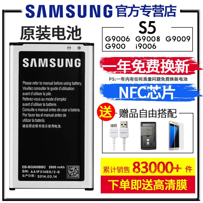 三星S5电池原装G9006V G9008V G9009D G9008W G900 EB-BG900BBC 2800毫安 盖世S5手 机电板正品大容量
