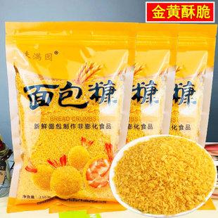 金黄面包糠家用面包屑230g肯德基烤翅炸鸡腿炸鸡裹粉脆皮香蕉裹粉