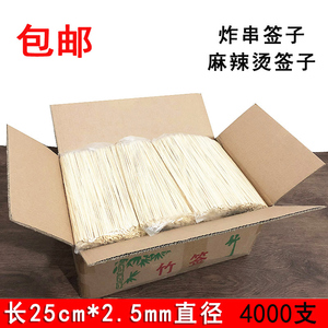 Spicy bamboo sticks wholesale 25cm * 2.5mm4000 sticks snack fried skewers disposable barbecue tools supplies