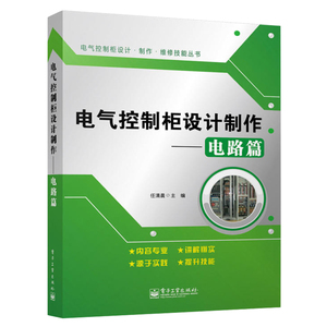 Design and production of electrical control cabinet Circuits Ren Qingchen Electrical technology course Industrial technology Electrical circuit Home improvement Hydropower Electronic communication technology course Basic electrical circuit basic knowledge books
