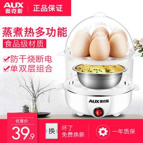 奥克斯AUX-108B全不锈钢煮蛋器煮蛋机蒸蛋器自动断电迷你学生家用