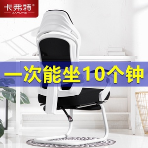 Carvert computer chair gaming chair home bow chair student desk chair comfortable long reclining office chair