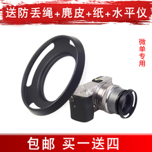 Bai Zhuo 40.5mm hood is suitable for lens 16-50 single lens NEX 5C 3C 3N 5T 5R A6000A6300A6500 A7M3 M2 R2 M2 camera accessories black