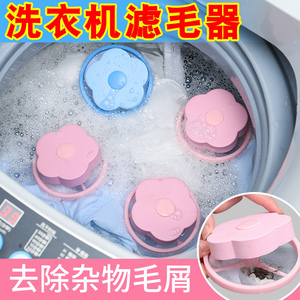 Washing machine filter hair remover cleaning filter bag universal to clothes floating hair debris filter hair