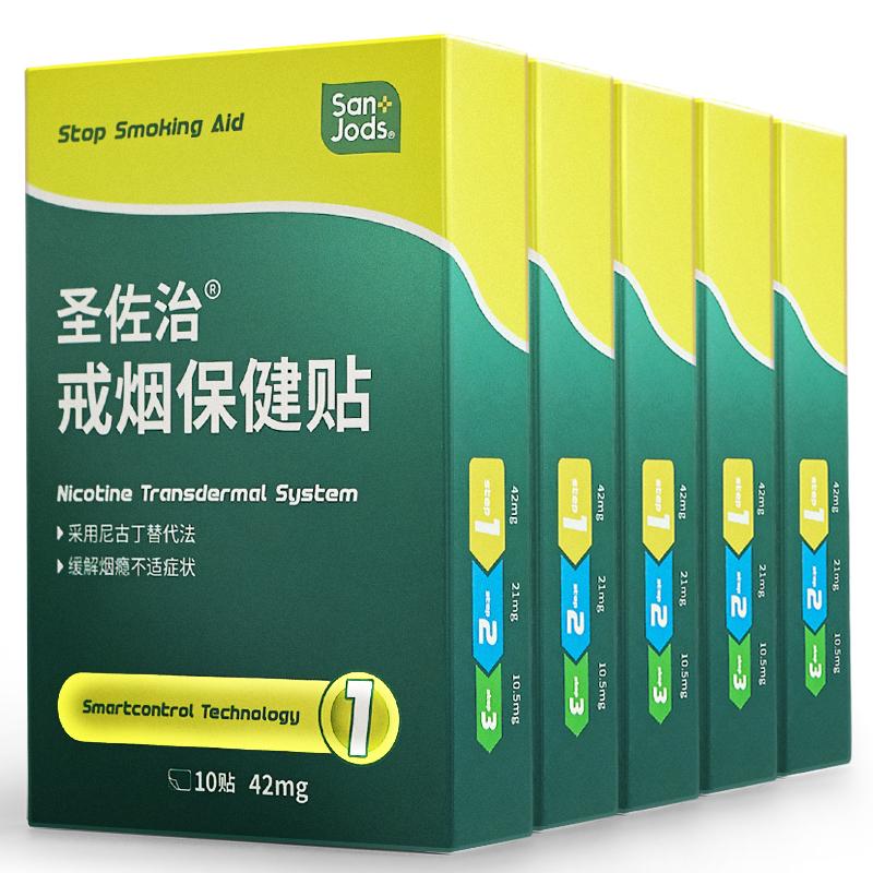 顺丰包邮 圣佐治戒烟贴戒烟产品戒烟灵控烟戒烟糖尼古丁贴5盒满388元减30元