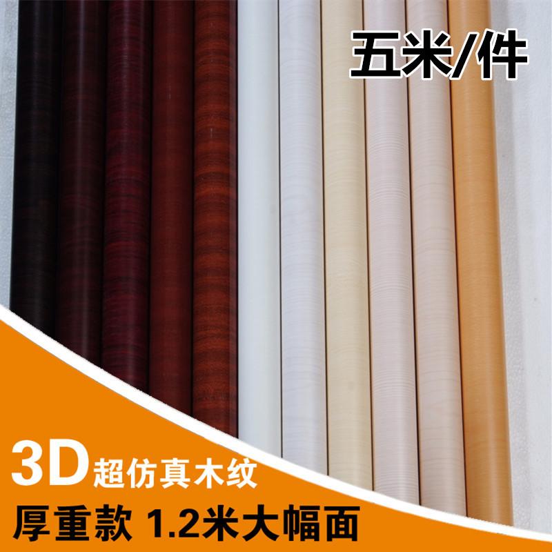 加厚防水家具翻新贴纸木纹贴纸壁纸自粘墙纸卧室客厅衣柜房门墙贴