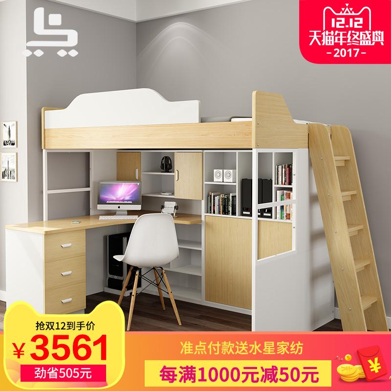 多功能组合上下铺儿童床男孩带书桌书柜双层床上床下桌高低子母床