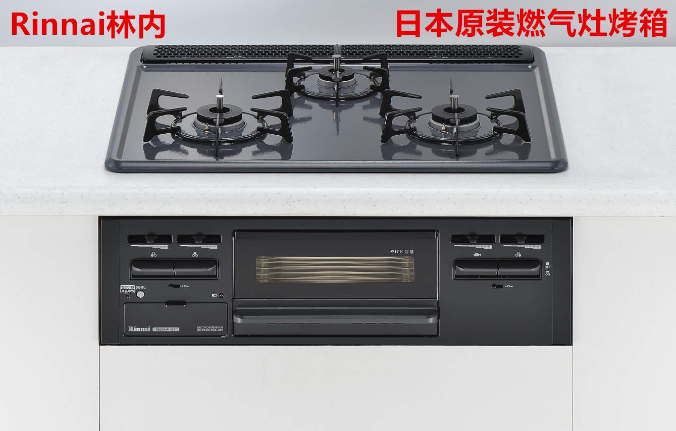 日本林内3眼头Rinnai嵌入式 天然气燃气灶 烤箱液化气煤气灶METAL