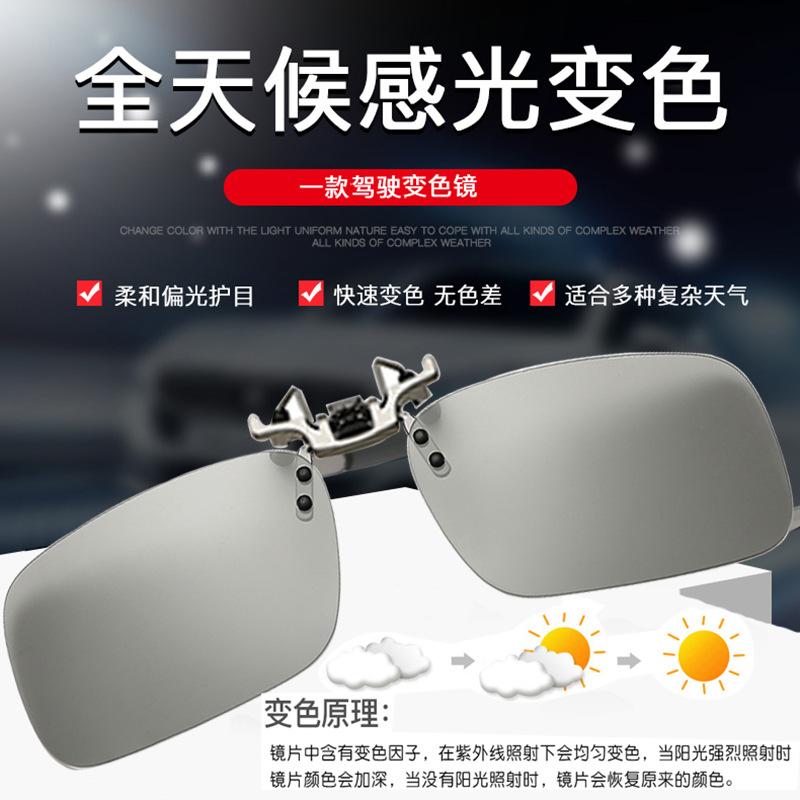 变色太阳镜夹片防远光夜间开车专用眼镜自动防紫外线近视墨镜驾驶