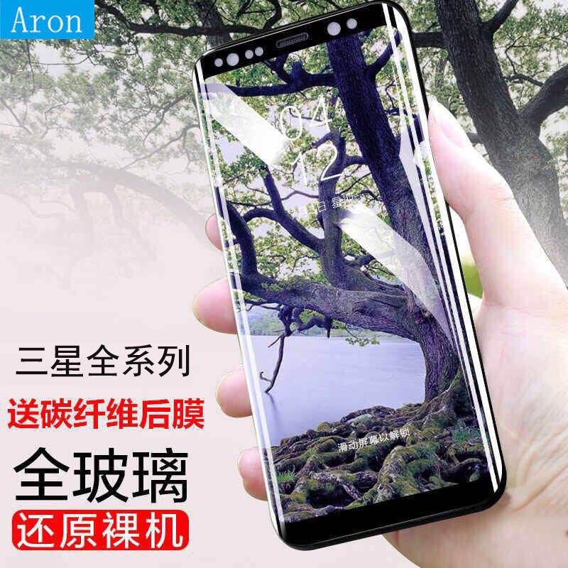 三星s8钢化膜全屏覆盖S8+/s9/s10玻璃膜3D曲面note8/9/10手机贴膜
