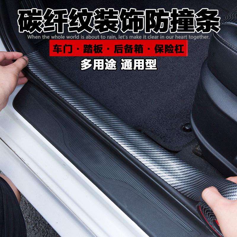 点击查看商品:汽车门槛条 防踩贴通用改装踏板装饰条碳纤纹保险杠车门边防撞贴