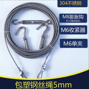 晾衣绳304不锈钢包塑包胶软钢丝绳