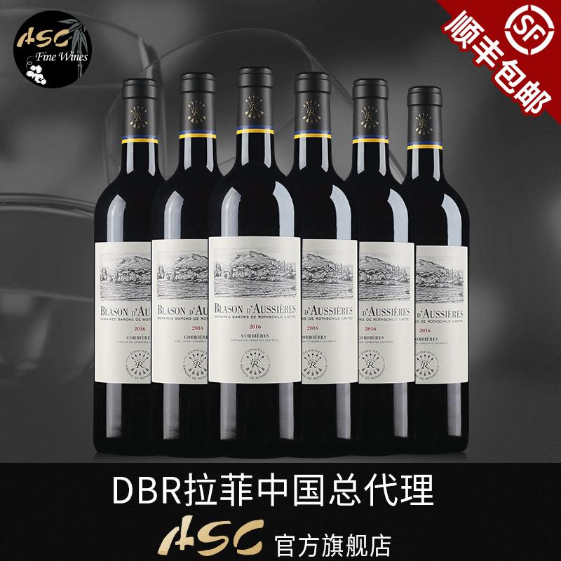 拉菲总代理ASC法国进口红酒徽纹干红葡萄酒整箱6支装AOC顺丰包邮