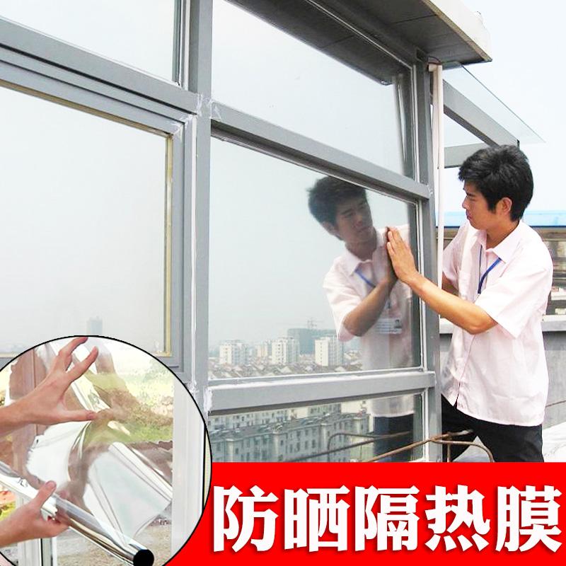 玻璃贴纸单向透视窗户隐私遮光阳台家用防晒隔热膜防窥视全反光膜