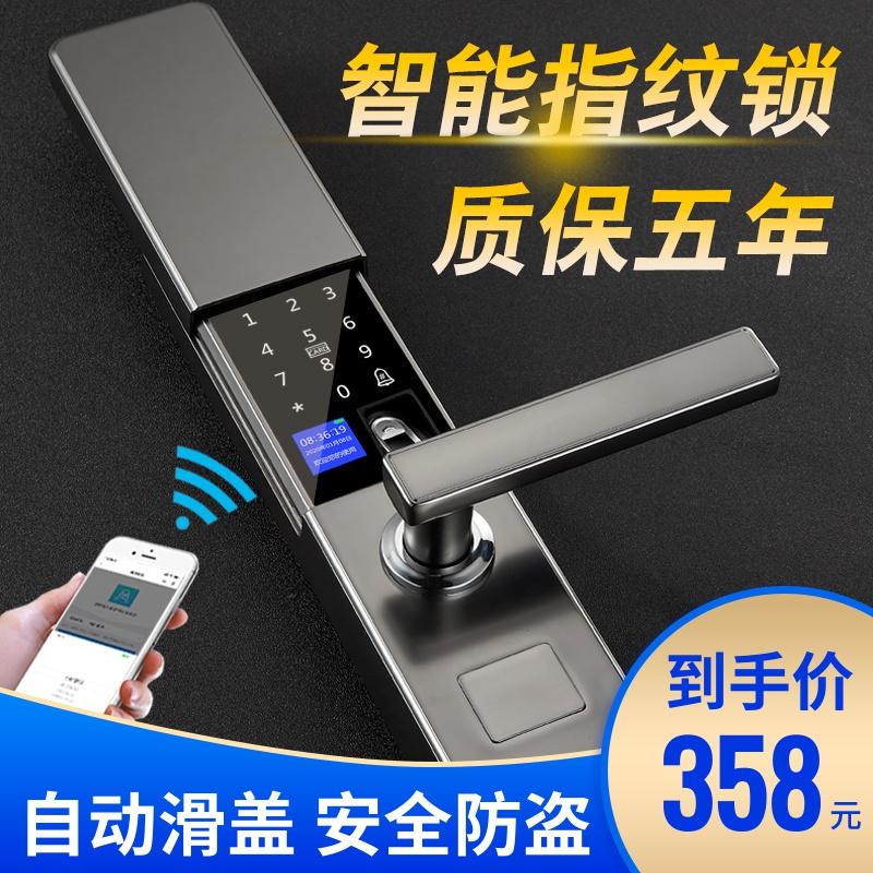 指纹锁家用防盗门自动滑盖智能锁电子密码锁智能门锁指纹解锁大门
