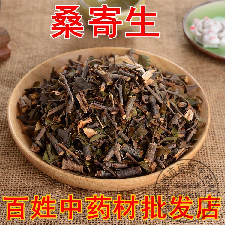 中药材 野生桑寄生 精选特级新货 广西梧州寄生茶 非同仁堂 500克