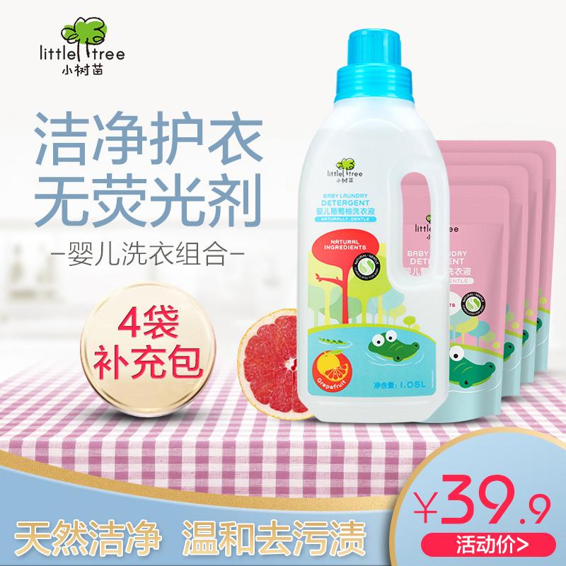 小树苗婴幼儿洗衣液无荧光剂宝宝专用儿童衣物清洗液共2250ml套装