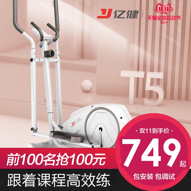 亿健椭圆机家用健身房器材小型磁控静音踏步椭圆仪太空漫步机T5